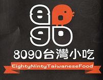 8090 台灣小吃.jpg