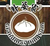 Grandma's Dim Sum logo.jpg