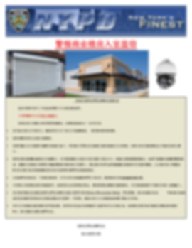 Commercial Burglary Flyer(Chinese)[Glass