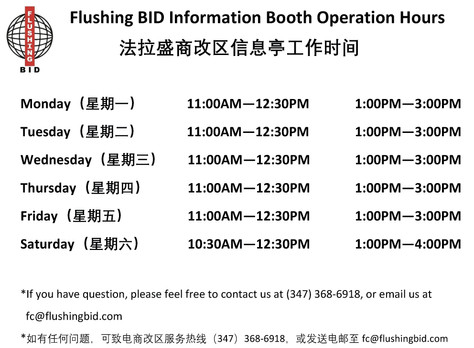Updated Operation Hours for the Flushing BID Information Booth