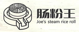 Joe's Steam Rice Roll.jpg