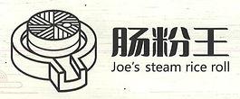 Joe's Steam Rice Roll.jpg