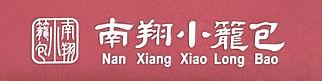 Nan Xiang Xiao Long Bao 南翔小笼包