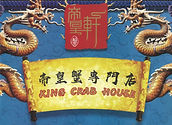 King Crab House.jpg