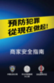 Business Security Brochure Cover (Chines