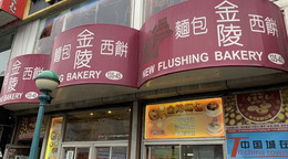 New Flushing Bakery 1.jpg