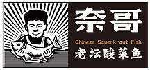 Chinese Sauerkraut Fish 奈哥酸菜鱼 logo.png