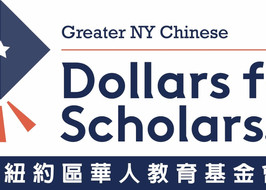 Greater NY Chinese Dollars for Scholars is now taking applications for our 2020 scholarships awards.