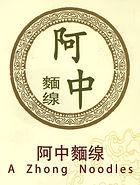 A Zhong Noodles.jpg