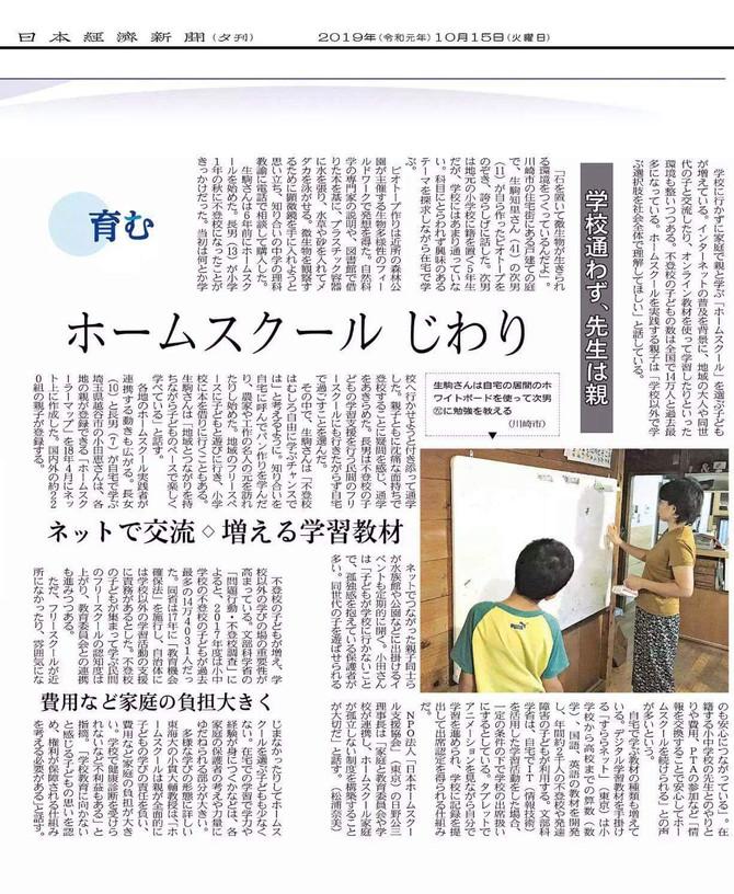 日経新聞夕刊に掲載されました
