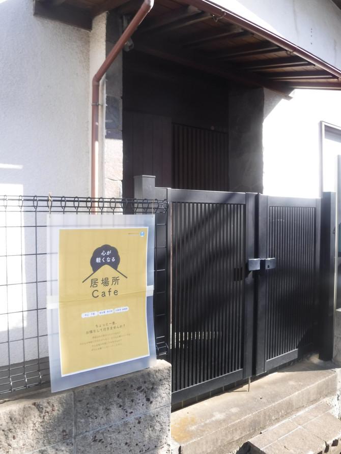 多様な学び・居場所Cafe@東京小金井 報告