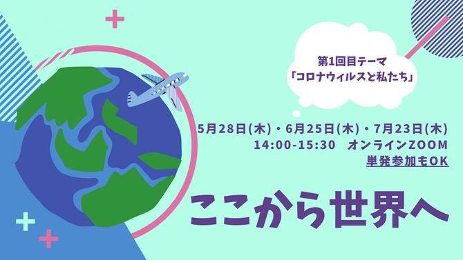 子ども向けオンラインワークショップ「ここから世界へ」を始めます!