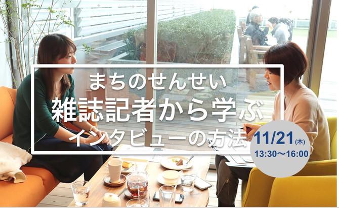 まちのせんせい〜雑誌記者から学ぶインタビューの方法〜のお知らせ