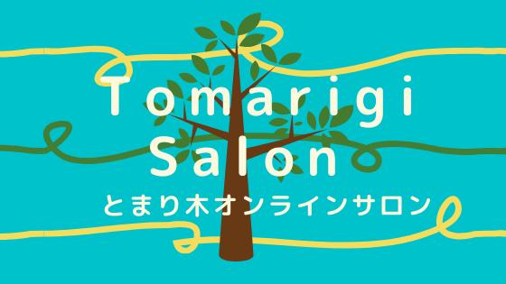 Tomarigi Online Salonとまり木オンラインサロンOpen!
