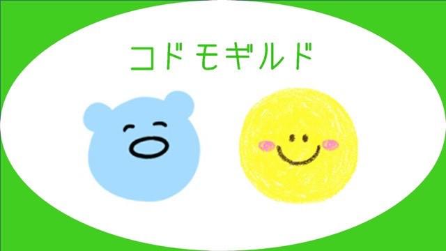 【コドモギルドオンライン始動しました〜】