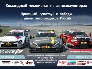 Чемпионат DTM на автосимуляторах среди профессиональных пилотов и любителей!