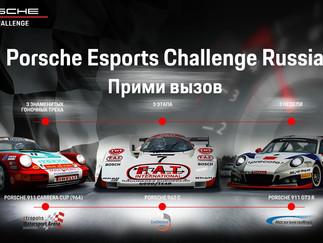 Porsche Esports Challenge Russia 2019