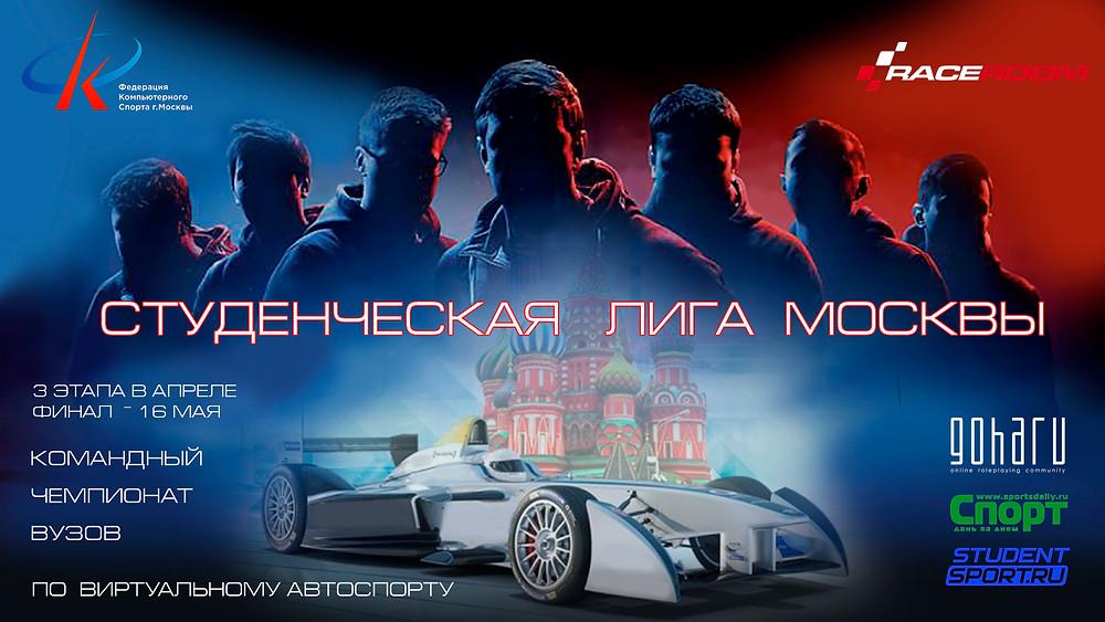 RaceRoom Студенческая лига