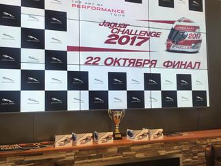 Финал Jaguar Challenge 2017 с Tag Heuer