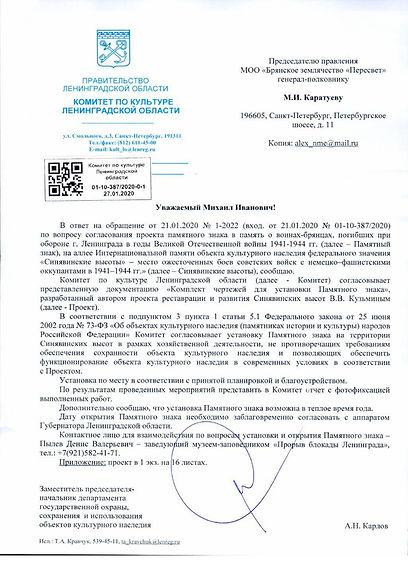 27.01.2020_01-10-387_2020-0-1_Карлов_А.Н