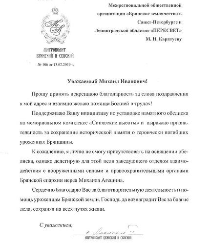 метрополит письмо.png