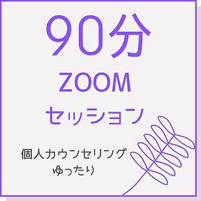 90分ZOOMカウンセリング.jpg
