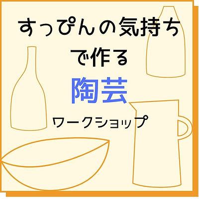 すっぴんの気持ちで作る陶芸.jpg