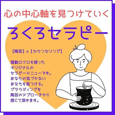 お茶会・ワークショップ・エンジェル.jpg