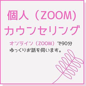 個人zoom.jpg