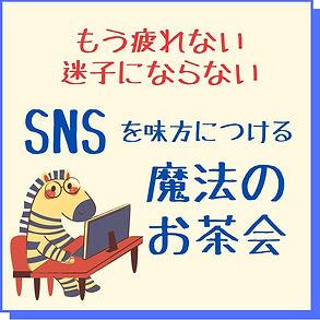 SNSを味方につける魔法のお茶会.jpg