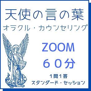 天使の言の葉60スタンダード.jpg