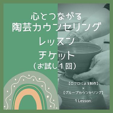心とつながる陶芸カウンセリング.jpg