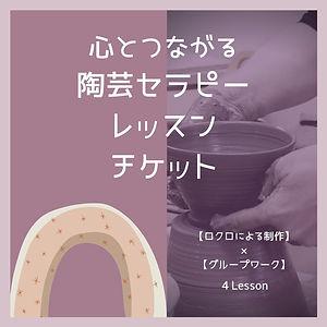 陶芸セラピー.jpg