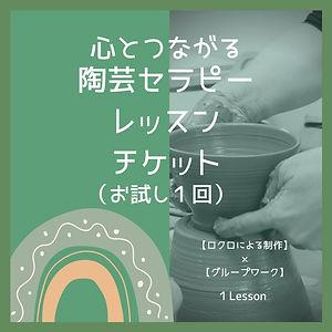 陶芸セラピー×1.jpg