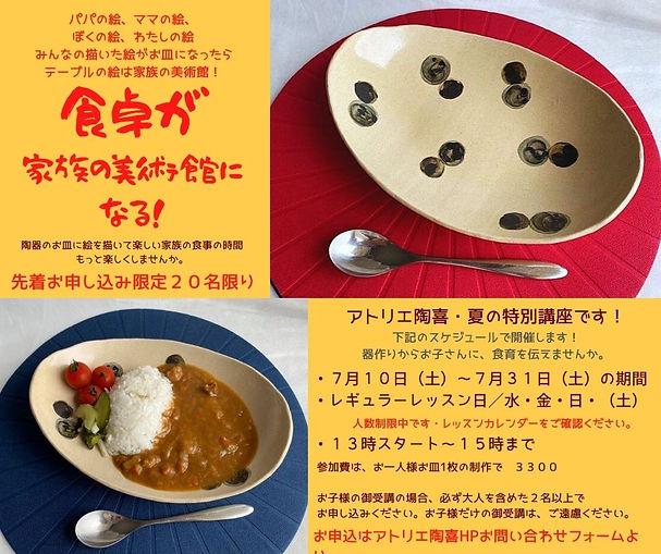 カレー皿オープン画像.jpg