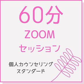 60分ZOOMカウンセリング.jpg