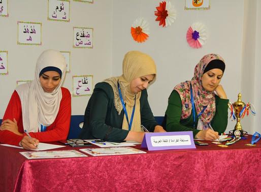 مسابقة القراءة للغة العربية