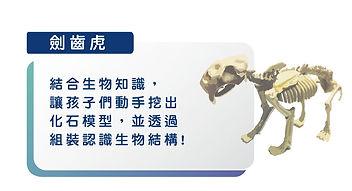 極凍_教具排版5.jpg