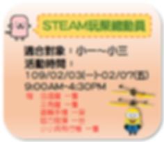 2019冬令營海報_玩聚.png
