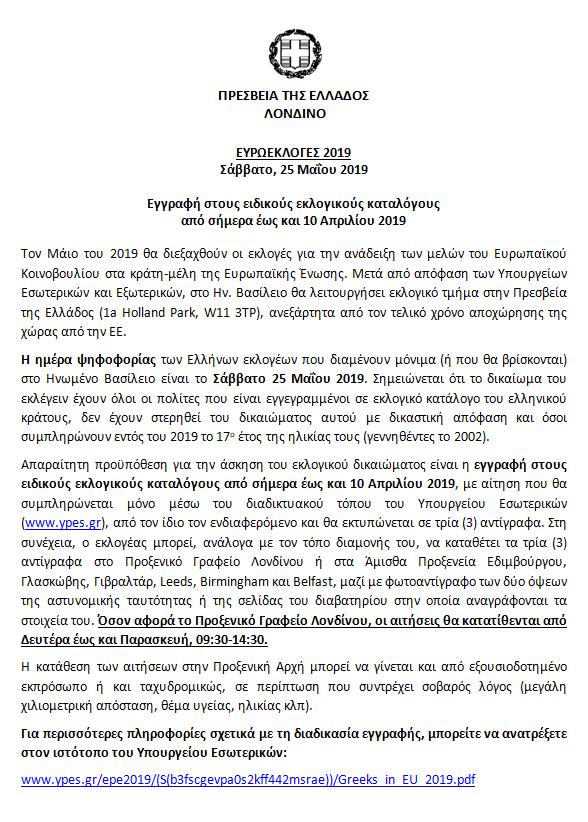 ευρωεκλογές_2019.png