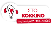 stoKokkino.png