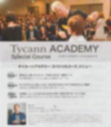 タイカーンアカデミー|タイカーン|カット講習