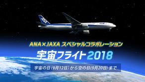 2018/9/12 宇宙フライト2018を実施