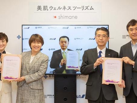 2021/3/11 ポーラ・オルビスHDと島根県とANAHD「美肌ウェルネスツーリズム」本格展開に向けた連携協定締結