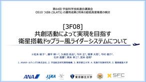 2020/10/29 第64回 宇宙科学技術連合講演会にて口頭発表+論文投稿