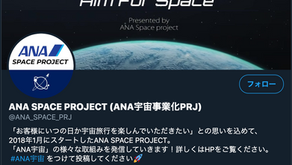 2020/10/13 ANA SPACE PROJECT Twitter 開始