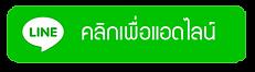 teng1Add_Line.webp
