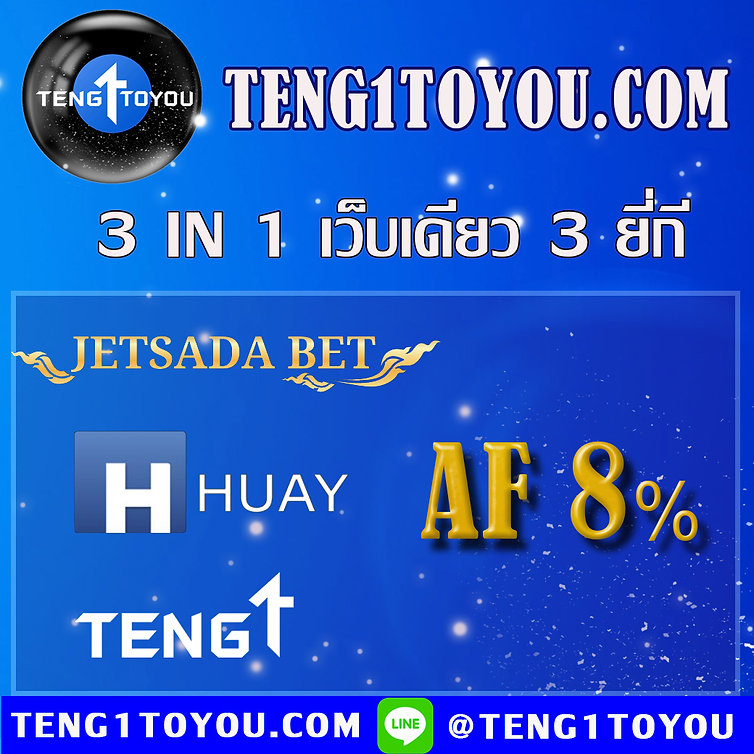 teng1 teng1toyouเว็บเดียว สามยี่กี.jpg