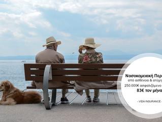 Νοσοκομειακή Περίθαλψη έως 250.000€ με ηλικία εισόδου έως 80 ετών