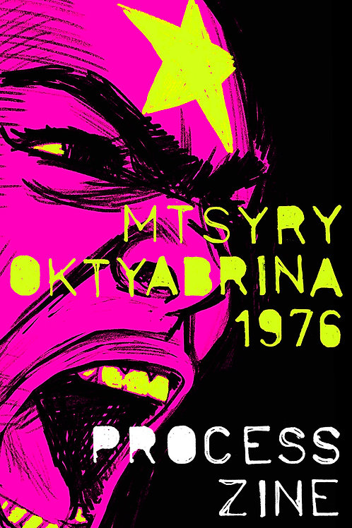 Octobriana 1976 PROCESS zine digital file